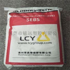 SEBS 巴陵石化 YH-561 热塑性弹性体