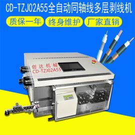 厂家**CD-TZJ02A55同轴线多层剥线机