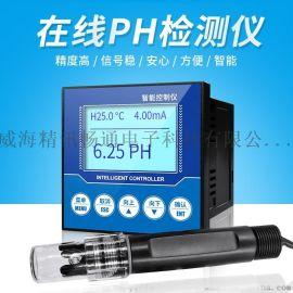 工业在线水质PH计检测仪探头水质酸碱度传感器