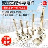 电力油浸变压器配件导电杆,T2铜导电杆,大电流导