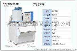 河南500kg片冰机,500公斤鳞片制冰机厂家报价