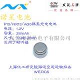 供应助听器充电纽扣电池P13 1.2V充电电池