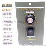 US590-02电机调速器220V 马达  5120