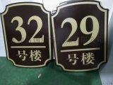 天津镀锌铁烤漆标识标牌  镀锌铁烤漆标牌定制找富国质优价廉