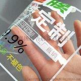 天津透明车贴**定制 玻璃车贴UV喷绘印刷找富国质优价廉