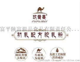 骆驼奶粉_新疆骆驼奶粉厂家_骆驼奶粉厂家直销