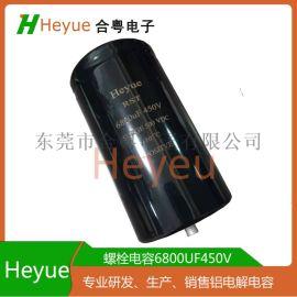 螺栓电容6800UF450V 铝電解電容