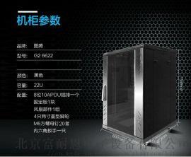 图腾机柜 服务器机柜 网络  机柜托盘 UPS电源