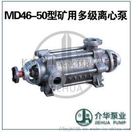 D46-50X4耐磨多级泵