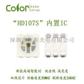 色彩光电HD107S内置IC传输刷新  幻彩灯珠