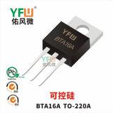 可控硅BTA16A TO-220A封装印字BTA16A YFW/佑风微品牌