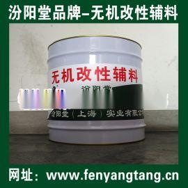 无机改性辅料生产厂家、无机改性辅料生产销售