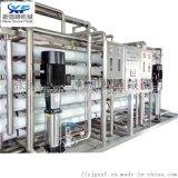 全新反渗透过滤器系统水处理设备 RO反渗透机组