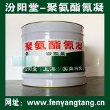 聚氨酯 凝防腐材料用于粘结补强和加固处理