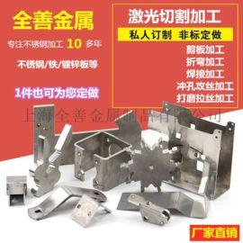 不锈钢激光切割剪板折弯焊接拉丝加工 不锈钢制品加工