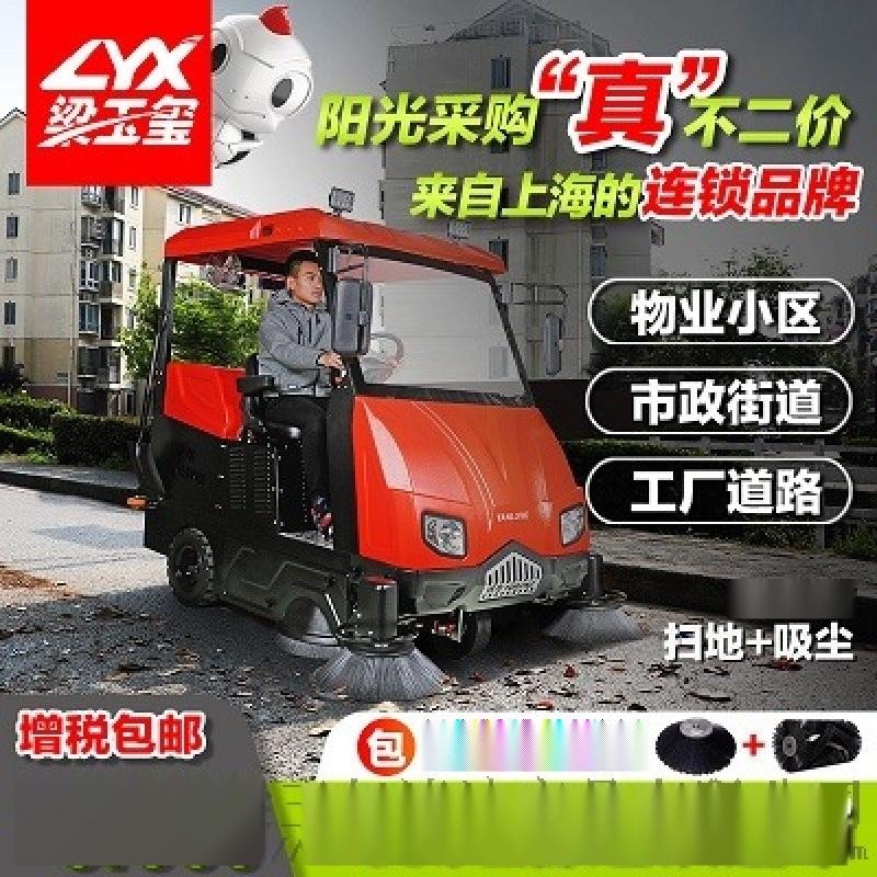 大型駕駛式掃地車T80S,物業掃地車,車間掃地車