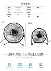 USB铁艺风扇15-20元模式新奇特产品跑江湖地摊供应商