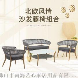 艺心花园 户外沙发椅子 藤绳沙发组合 庭院家具