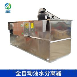 餐厨垃圾站污水处理设备全自动油水分离器