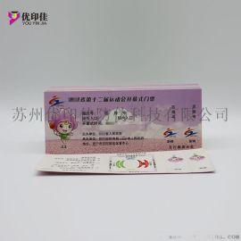 可变座位号门票打印定制印刷体育馆场馆门票印刷
