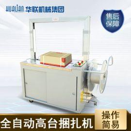 华联全自动高台捆扎机热熔塑料包装打包机KZ-8060/D
