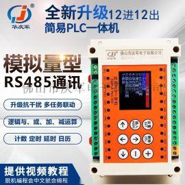 8进8出简易PLC工控板支模拟量输入RS485通讯