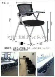 折叠带写字板培训椅 深圳北魏PXY001培训椅