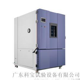 江西高低温试验箱 塑料橡胶高低温箱