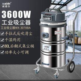 220V工业吸尘器WX-3078BA干湿两用吸灰