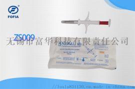 富华ZS009小型宠物芯片