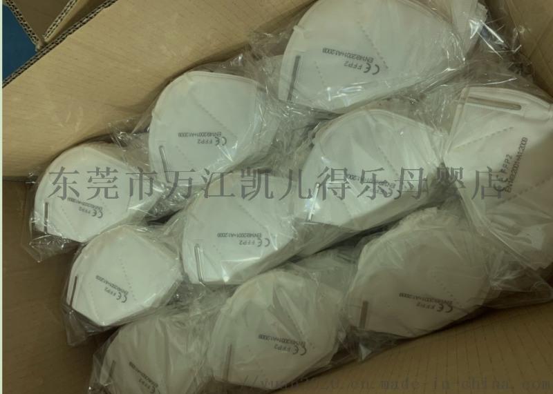 FPP2 KN95口罩(非医用)
