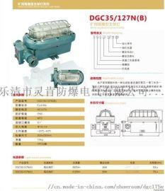 DGC35/127N(B)矿用隔爆型支架灯