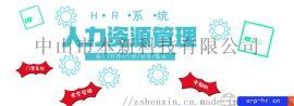 制造业工厂HR人力资源管理软件系统中山珠海江门