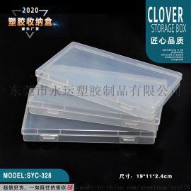 PP材质塑胶口收纳盒