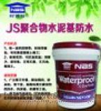 耐博仕JS防黴聚合物水泥基防水塗料