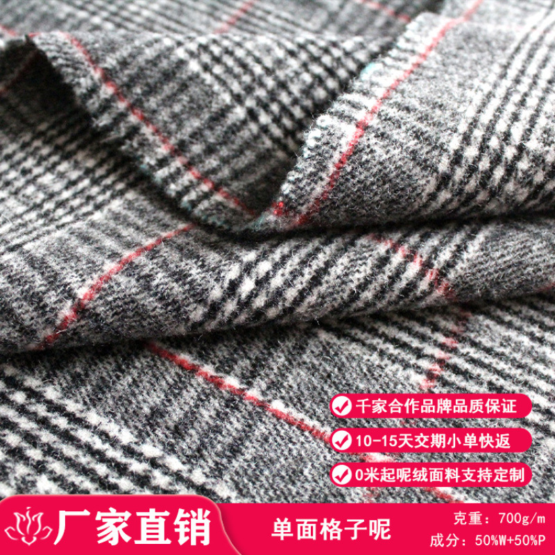 外贸厂家50羊毛大衣外套单面格子毛呢服装粗纺面料