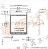 H15405A黑膠框系列-1.54寸顯示屏背光源