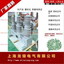 真空断路器ZW32-40.5/T630-20