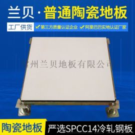 上海机房陶瓷高架空防静电活动地板