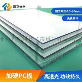 厂家PC板PMMA板硬化加工 表面加硬处理 发货快