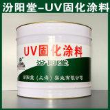 现货、UV固化涂料、销售、UV固化涂料
