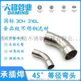 304薄壁不鏽鋼水管管件316L承插焊90°彎頭