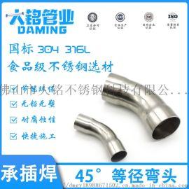 304薄壁不锈钢水管管件316L承插焊90°弯头