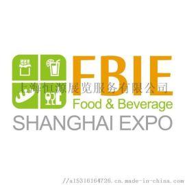 2021中国国际食品和饮料展览会