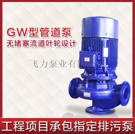 GW管道排污泵立式无堵塞污水泵 60m高扬程水泥厂  泵