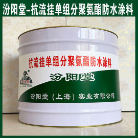 抗流挂单组分聚氨酯防水涂料、抗水渗透