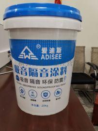 广西横县供应爱迪斯吸音隔音材料防水涂料