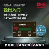 捷美AT11硬碟對拷機SATA/IDE/mSATA