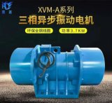 XVM-A系列振動電機