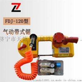 FDJ-120型气动带锯 金属管道切割气动带式锯
